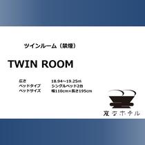 【ツインルーム】18.94㎡、ベッド110cm×195cm 2台、バストイレ別