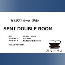 【セミダブルルーム】12.12㎡、ベッド 140cm×195cm 1台、ユニットバス、LG有