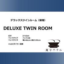 【デラックスツインルーム】27.92㎡ ベッド 140cm×195cm 2台、バス・トイレ別、LG有