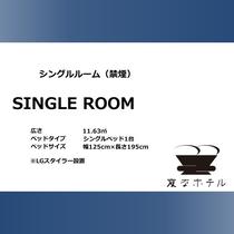 【シングルルーム】11.63㎡、ベッド125cm×195cm 1台、LGスタイラー設置