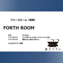 【フォースルーム】27.92㎡、ベッド 90cm×195cm 2台+ソファベッド2台
