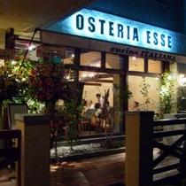 イタリアンレストラン『オステリア エッセ』