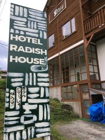 Hotel radish House【Vacation STAY提供】
