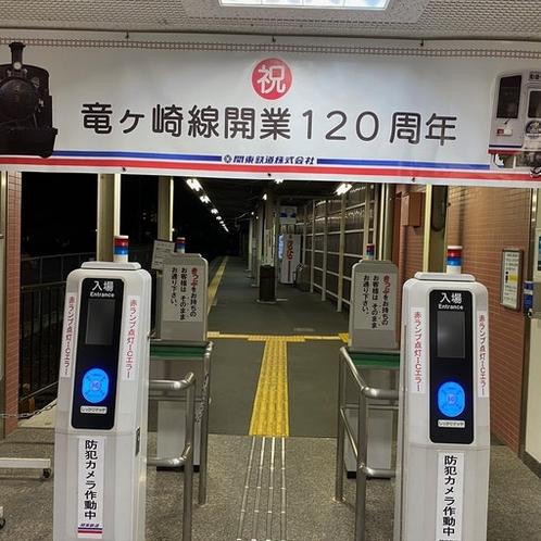 竜ヶ崎線 全線延長 4.5km 乗る価値あり!