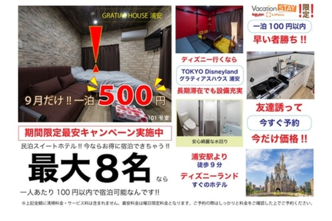 THE GRATIAS HOUSE 浦安/民泊【Vacation STAY提供】