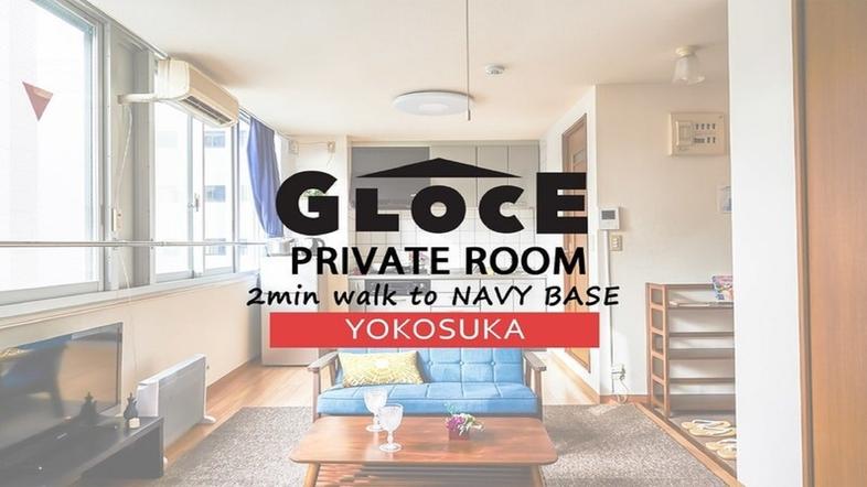 GLOCE ゲストルーム 2min walk to NAVY BA【Vacation STAY提供】
