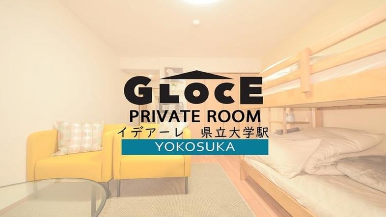 GLOCE ゲストルーム県立大学 〜 プライベート空間 〜/民泊【Vacation STAY提供】
