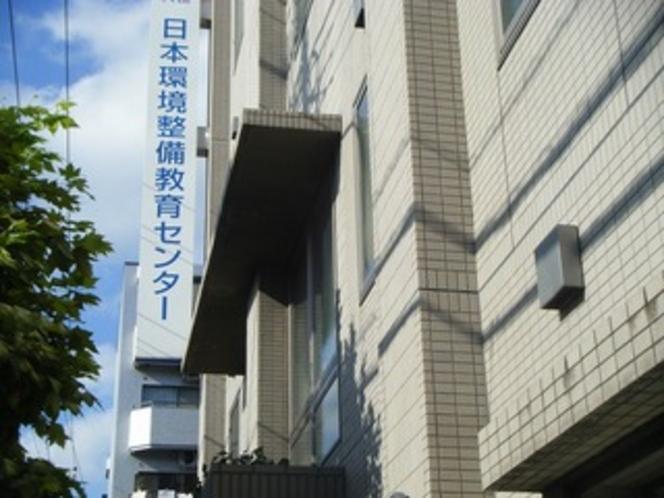 日本環境整備教育センター。徒歩5〜6分です。詳しい場所はフロントにてお伝え致します。