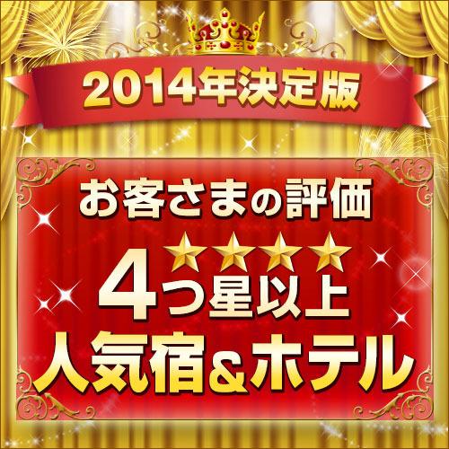 2014年人気宿