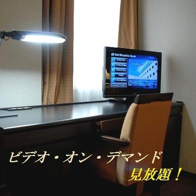 【素泊り】VOD見放題プラン【お部屋de巣ごもり映画三昧!】