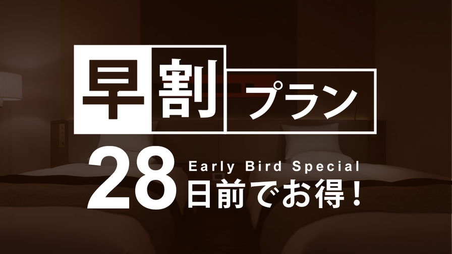 【早期予約28】28日前までの予約に!早期予約向けプラン/朝食付