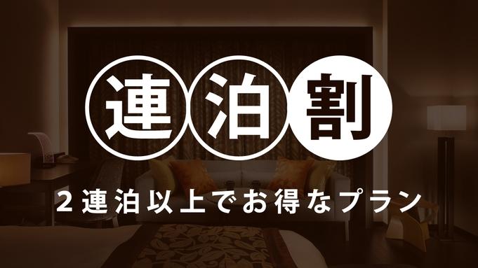 【連泊割】2泊以上のご宿泊がお得に!連泊割プラン/朝食付