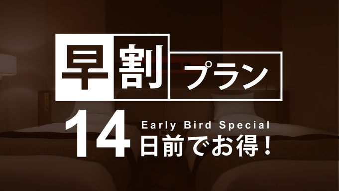 【早割14】14日前までの予約がお得に!【カード決済限定】/朝食付