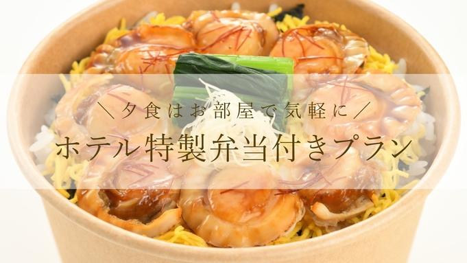 【夕食はお部屋で気軽に】和洋から選べるホテル特製弁当付きプラン/朝食付き