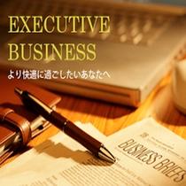エグゼクティブビジネス