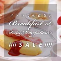 [SALE]メトロで朝食を♪