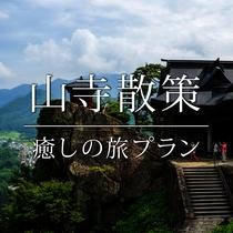 山寺散策 癒しの旅プラン
