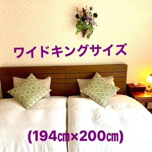 シングルベッドを並べてワイドキングサイズに変更可能