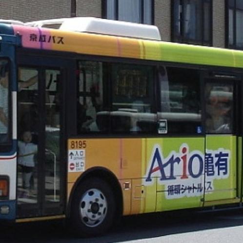 亀有アリオに行ける専用バスです♪