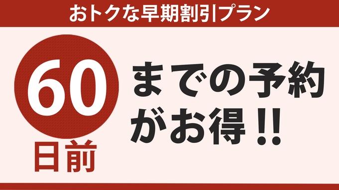 【さき楽60】選べる石窯ローストメインディッシュ夕食グレードアップ・2食付プラン