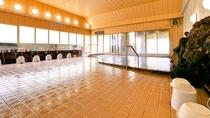 【大浴場】源泉掛け流しの単純硫黄温泉は泉質がやわらかく、筋肉痛や関節痛などの旅の疲れを癒します。
