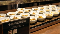 【あんしんブッフェ・お食事一例】牛肉の蕗味噌煮