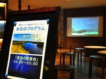 【ガイドステーション】八幡平の自然に関するプレゼンテーションを随時開催。