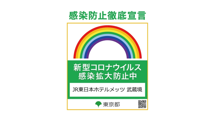 【取り組み】感染防止対策