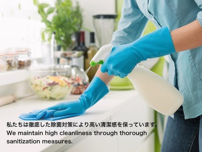 徹底した除菌対応による清掃!
