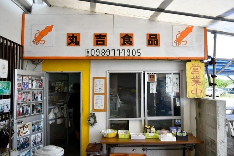 丸吉食品(浜比嘉島)