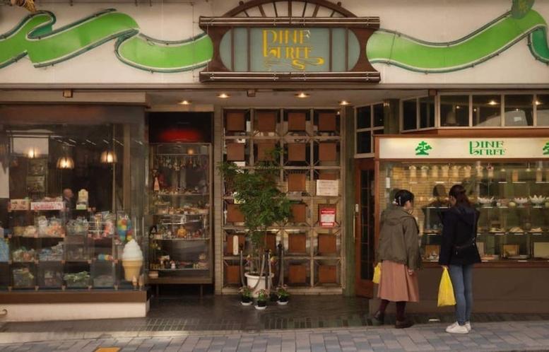 昭和レトロの喫茶店巡りも熱海の楽しみ方の一つ