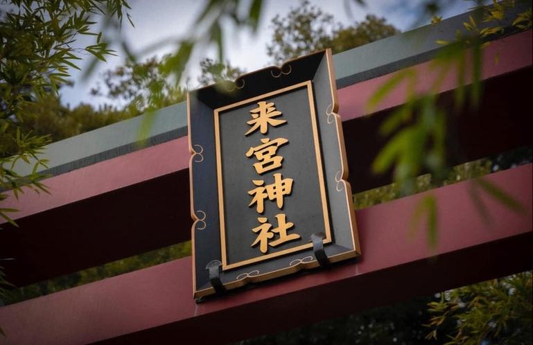 パワースポットとしても人気の高い来宮神社
