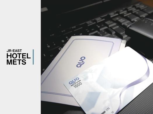 【朝食なし】1,000円分の便利なQUOカード付き