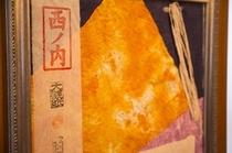 茨城県名産・西ノ内和紙