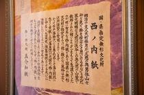 国・県指定無形文化財 西ノ内和紙