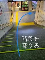 北口通路階段降ります。足元お気をつけてご来館くださいませ。