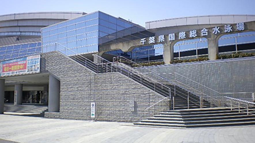【周辺】千葉県国際総合水泳場