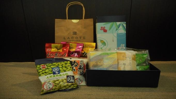 【にいがた名産品付】《素泊り》長岡生まれの美味しい米菓「LACOTE Iwatsuka」お土産付