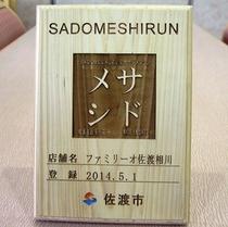 【おもてなし】佐渡産食材使用店としてサドメシランに認定!