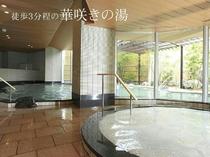 徒歩3分程の日帰り温泉【華咲きの湯】