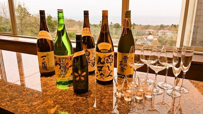 【日本酒と玉翠のマリアージュ】利き酒師選定の「厳選6種」の日本酒と旬と伝統の伊豆料理会席を愉しむ
