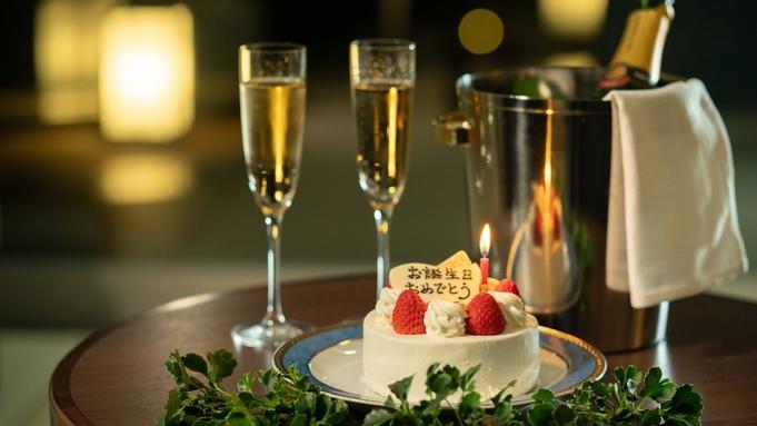 【記念日】わずか9室のおこもり宿で大切な方と「特別な時間×素敵な思い出」をシャンパン×ケーキでお祝い