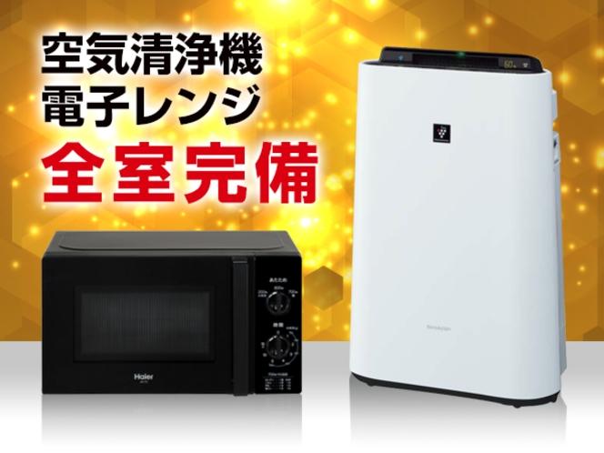 ◆空気清浄機・電子レンジ◆