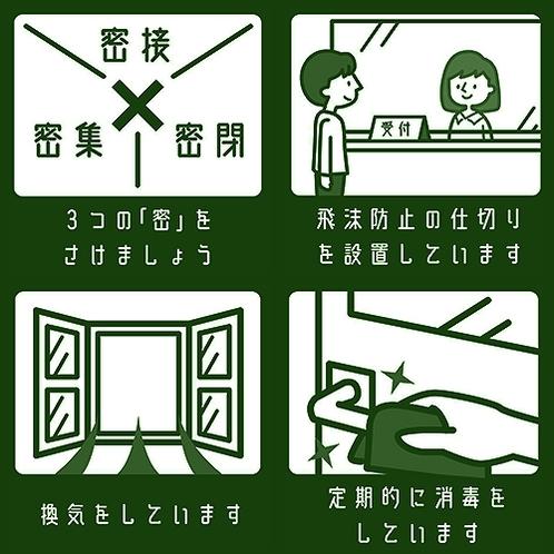 【客室】衛生管理