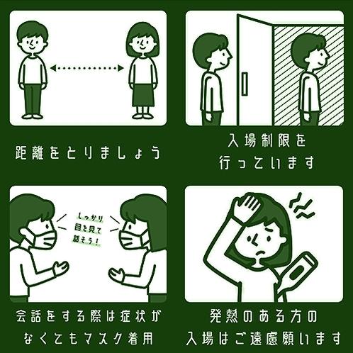 【男女別浴場】衛生管理