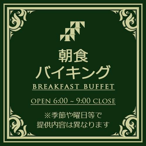 【朝食バイキング】会場・メニュー