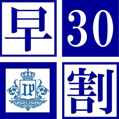 【さき楽30】 30日前までのご予約でお得に宿泊 ♪ ◆素泊まり◆