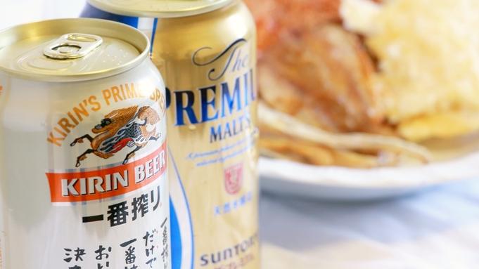 【俺たちの出張】≪素泊まり≫★お疲れさん★ 缶ビール&おつまみセット特典付き♪お部屋で晩酌プラン