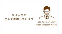 感染予防の取り組み(マスク着用)