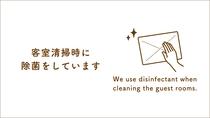 感染予防の取り組み(客室の除菌)